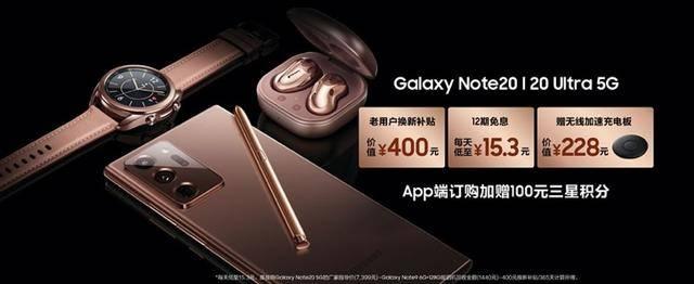 Note 三星网上商城APP今日隆重上线 购三星Galaxy Note20系列加赠100元三星积分