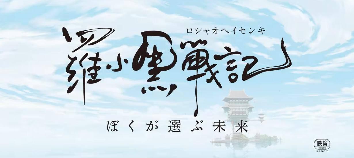 《罗小黑战记》定档日本 考哥樱井孝宏、花泽香菜齐上阵 声优阵容太硬核