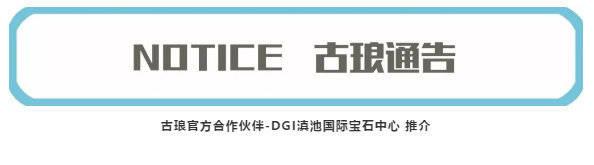 DGI独立珠宝设计师展
