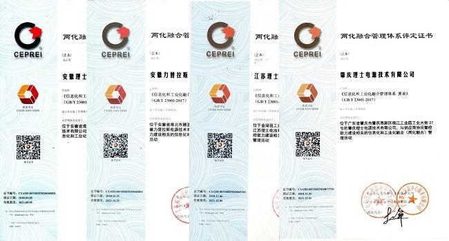 理士电池获评中国推荐出口品牌,在以中国制造的初印象走出去的同时(图4)
