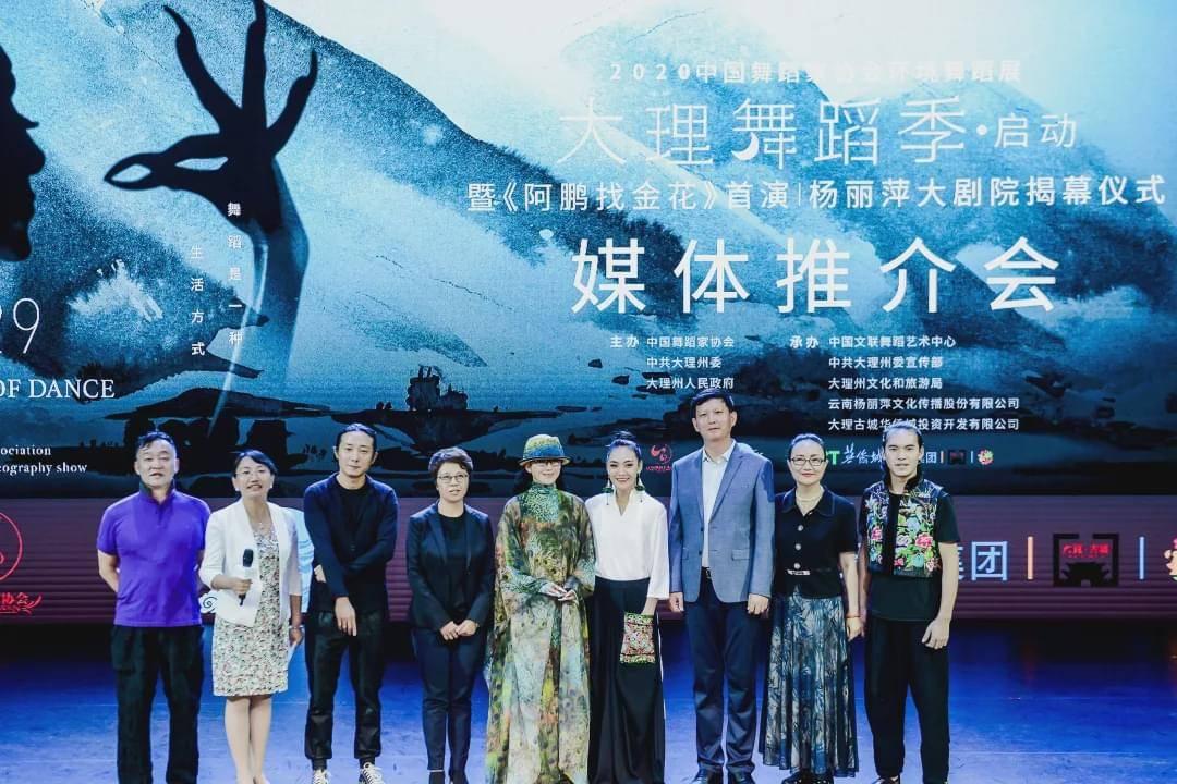 大理舞季开启,华侨城助推大理打造文化艺术高