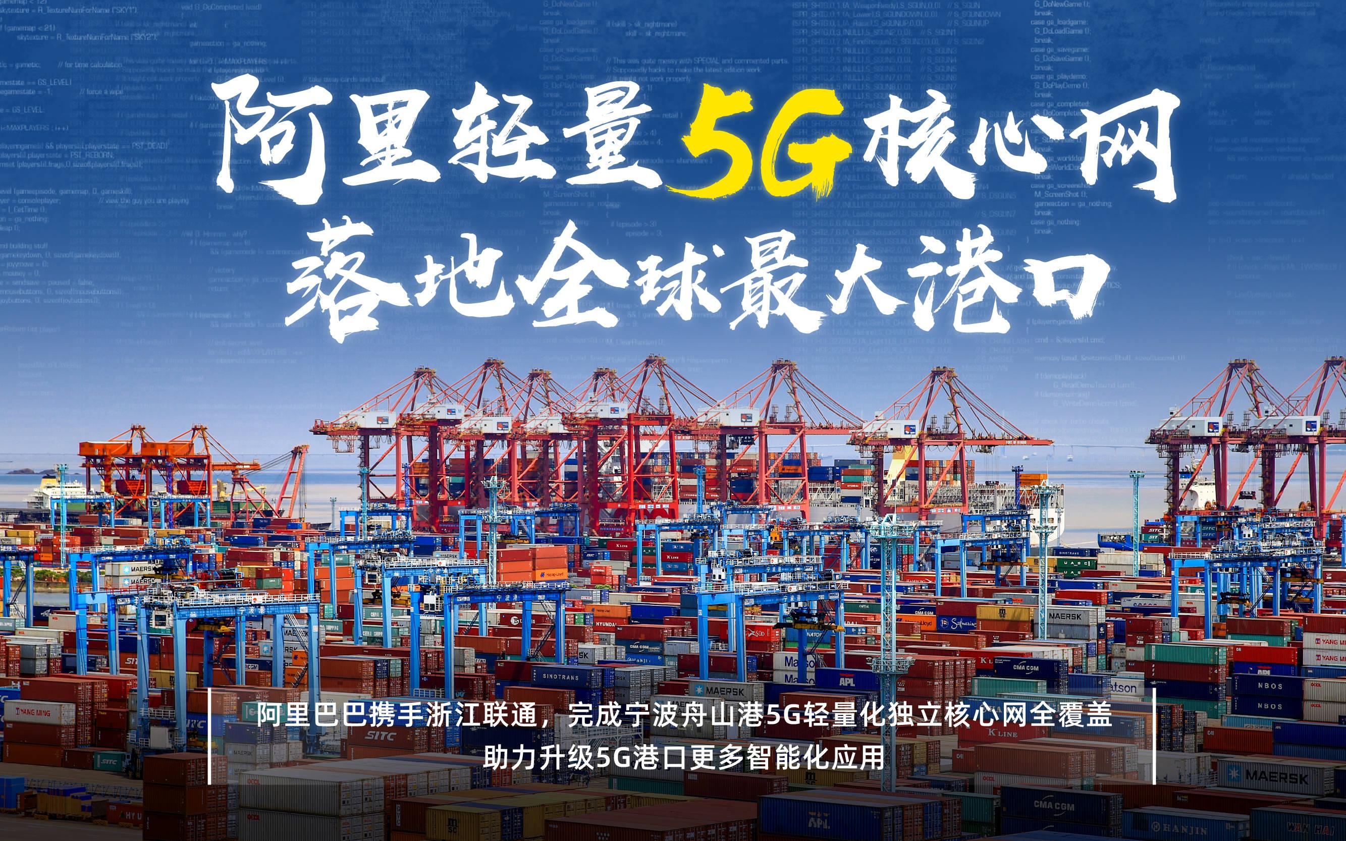阿里轻量5G核心网落地全球最大港!携手联通打造5G新样板