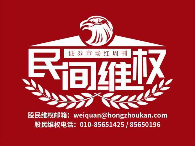 ST威龙遭中国证监会立案调查