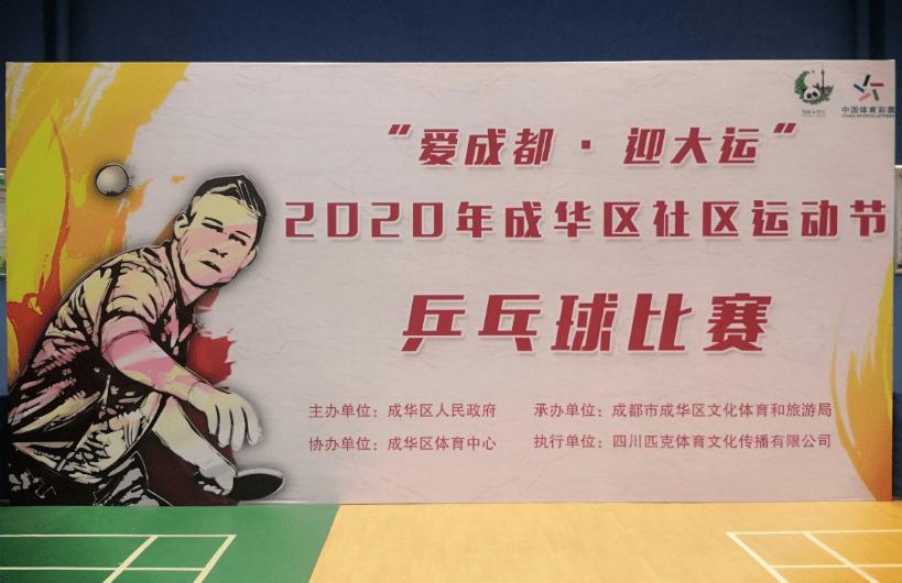 """""""爱成都•迎大运""""2020成华区社区运动节乒乓球比赛火热开赛"""