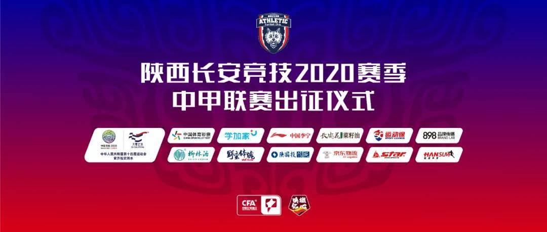 【亚博网站登陆】 运动保战略签约陕西长安竞技 2020中甲联