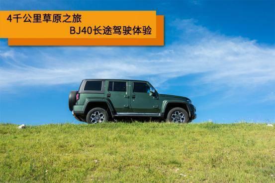 BJ40在北京4000公里草原之旅的长途驾驶体验