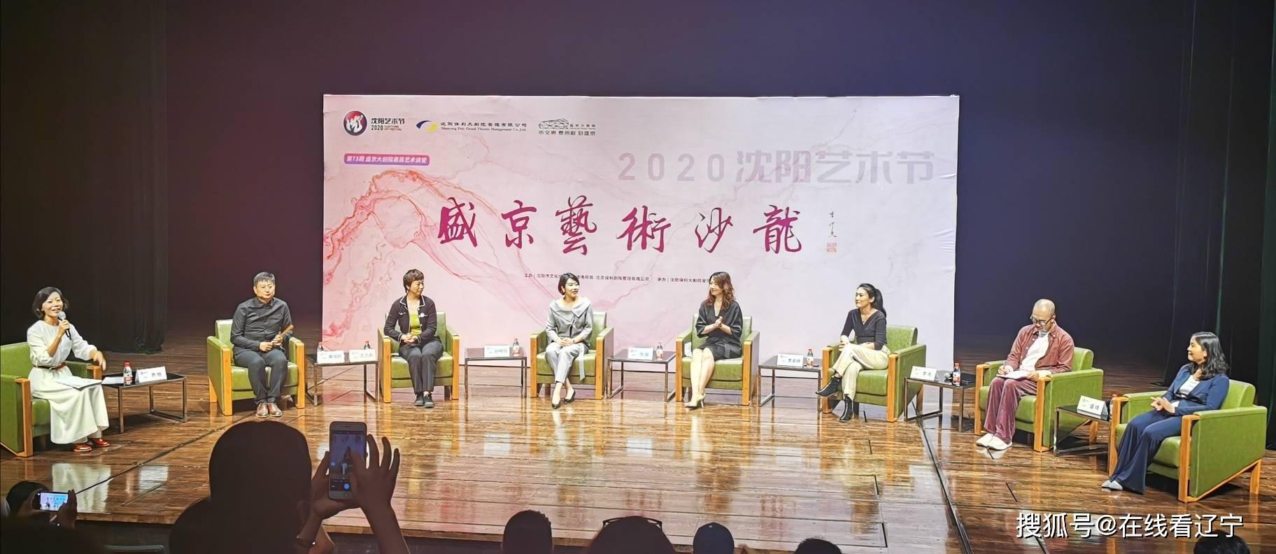 """打造城市艺术盛宴""""2020沈阳艺术节""""盛京艺术沙龙成功举行"""