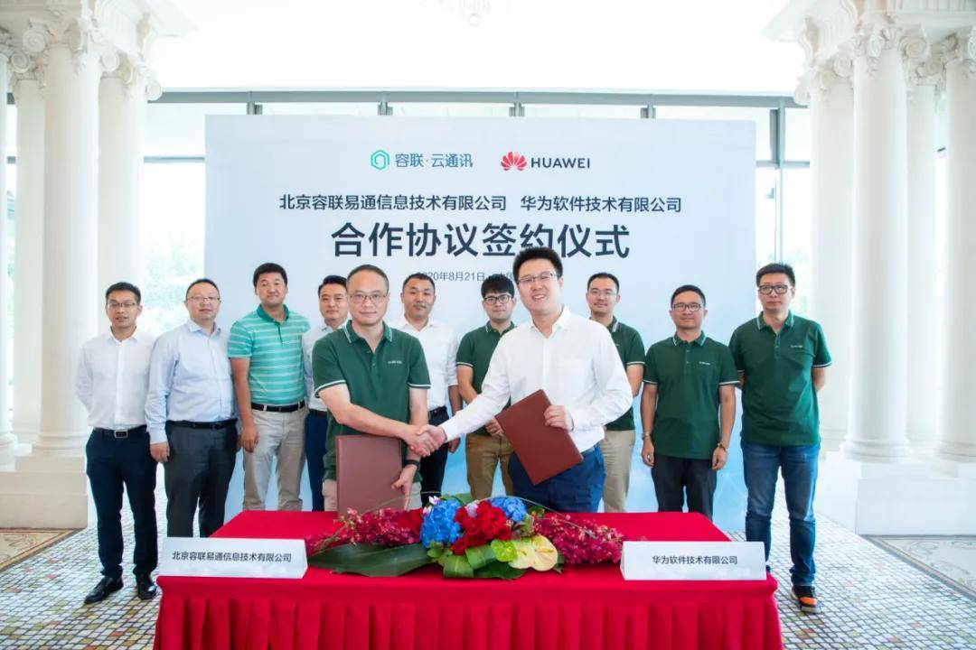 容联&华为签署合作协议 助力政企数字化转型