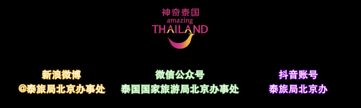全网粉丝突破66万!泰国国家旅游局北京办事处全城示爱!