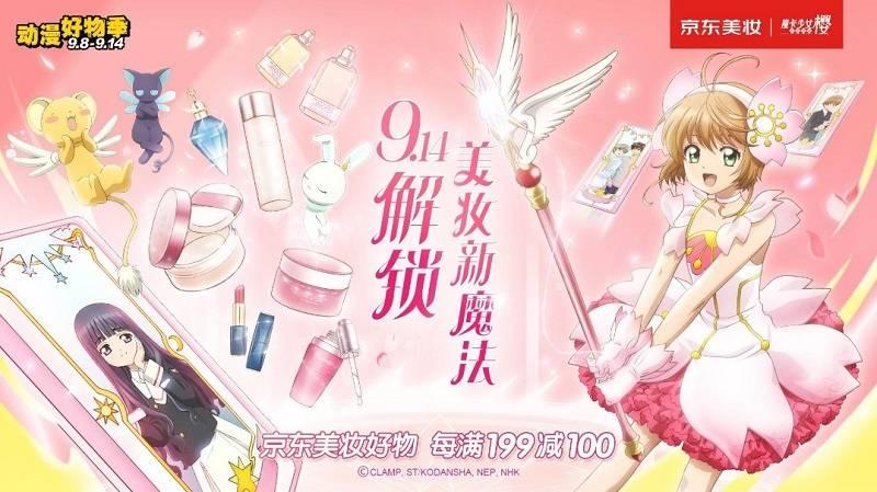 9.12示爱日来袭,京东美妆超品日让你的心意更有新意
