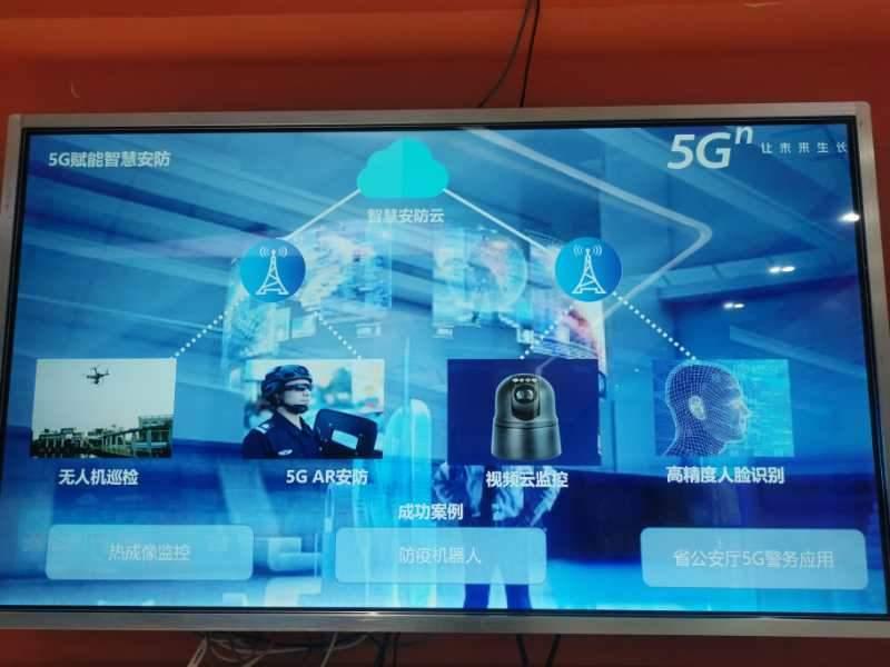 东莞联通使用网络优势通过5G 联通沃智