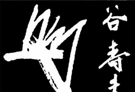 战犯谷寿夫行刑照:《华俊》签名不拘一