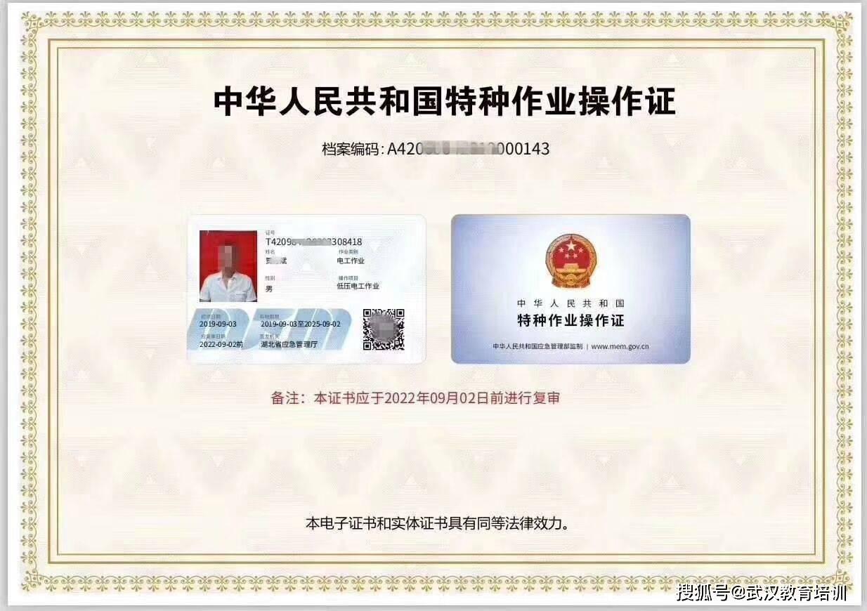 武汉特种作业证高压电工证低压电工考试报名