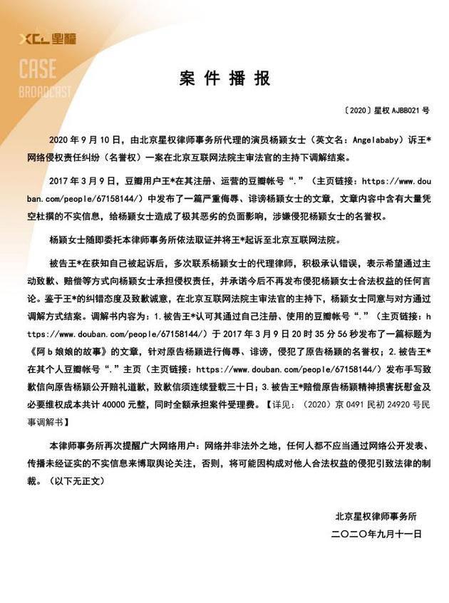 Angelababy名誉权案胜诉 被告手写道歉信公开致歉并赔偿4万元