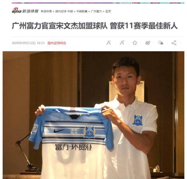北京时间9月12日中超球队广州富力宣布宋文杰加