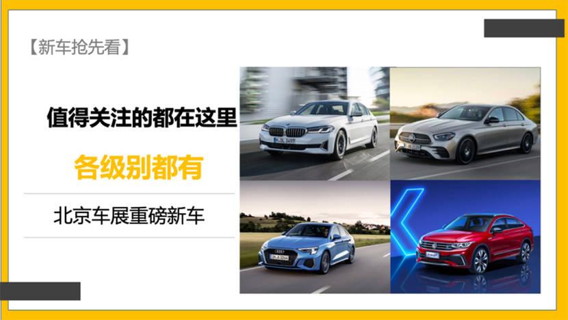 【新车抢先看】等了好久终于等到今天盘一盘北京车展重磅新车