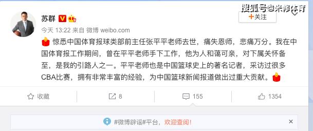 知名篮球记者去世!曾直指中国男篮顽疾,苏群痛悼张老师