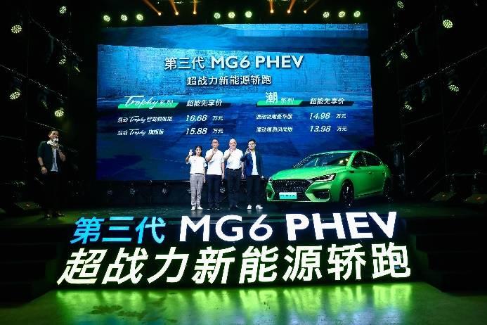 """""""世界第一辆PHEV新型零售汽车""""上市。第三代MG6 PHEV挑起PHEV竞争格局"""