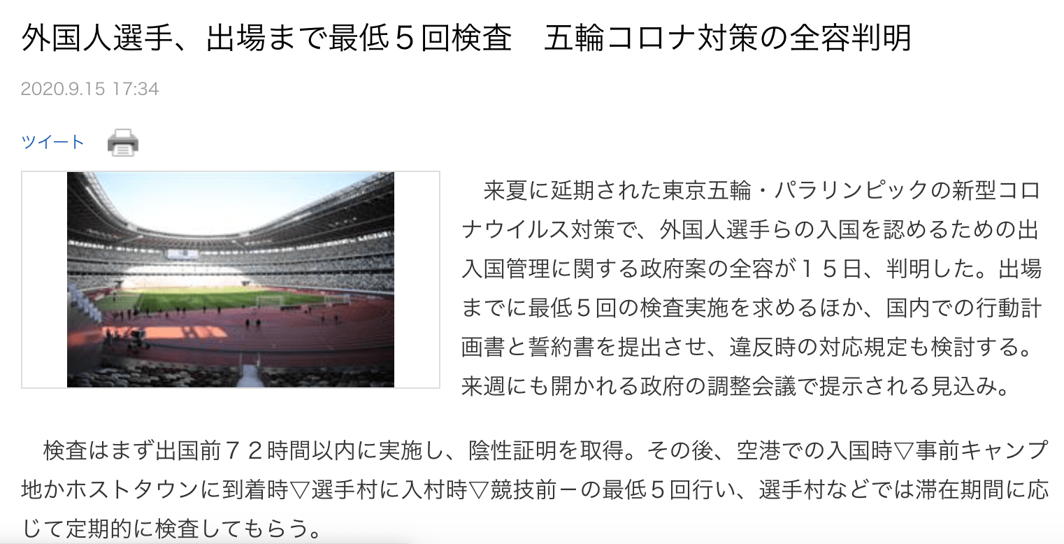东京奥运会拟定新冠肺炎应对方案 外国运动员至少5次检测
