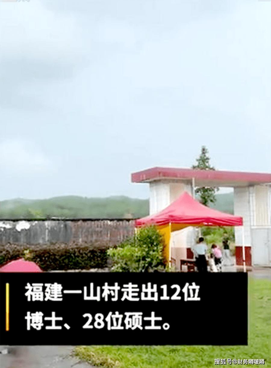 职场智慧:福建古村拥有12名博士和28名硕