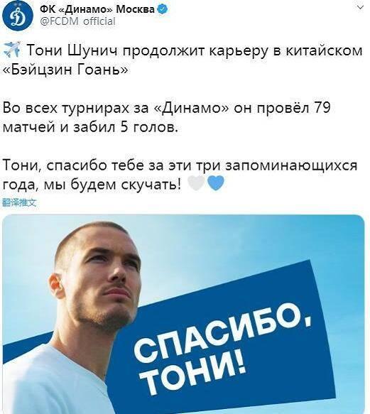 北京国安签下球队波黑国脚中卫舒尼奇
