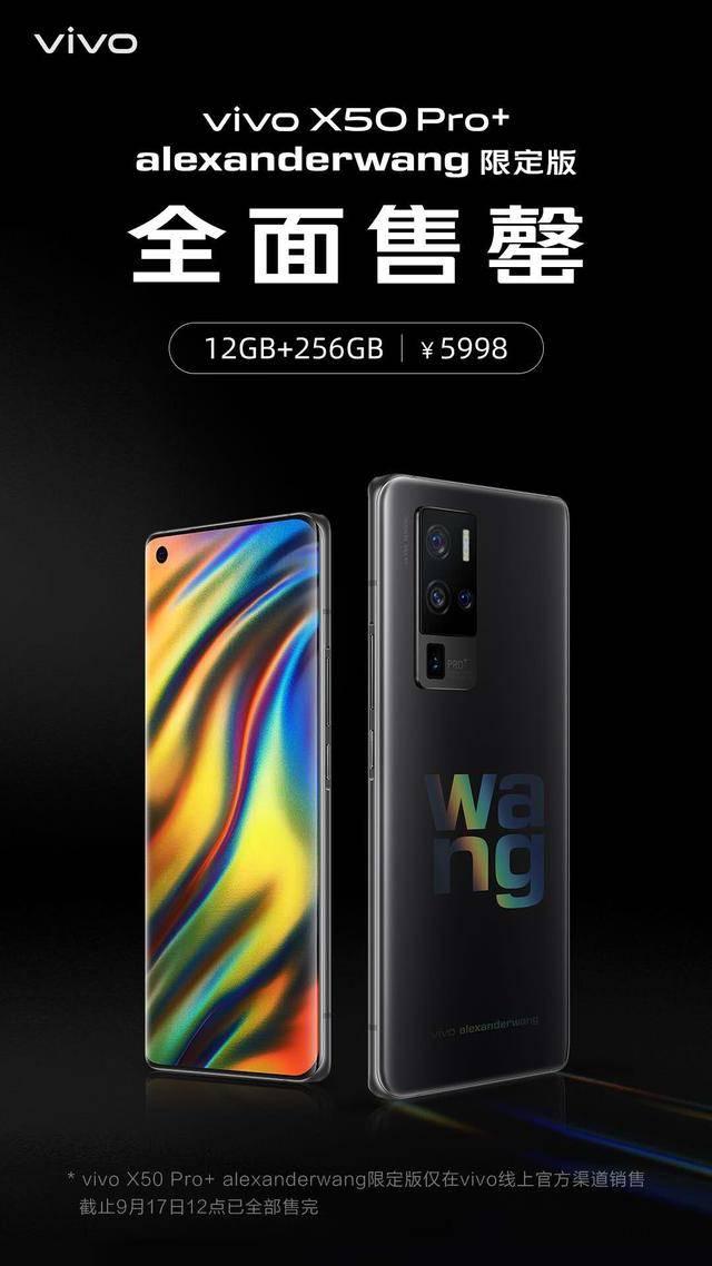 因vivo X50 Pro+ AW售罄,二手平台价格水涨船高