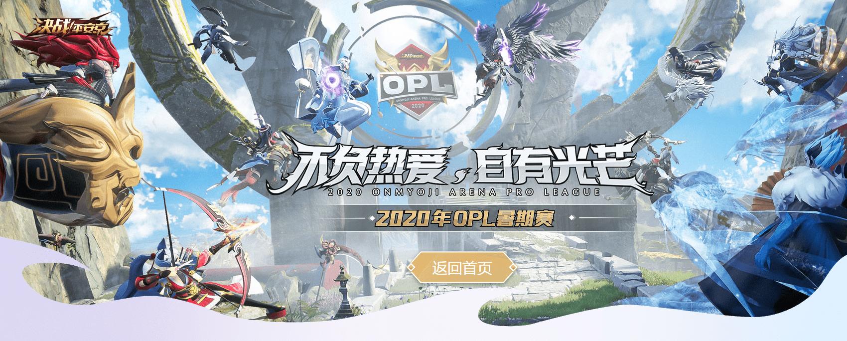 决战!平安京OPL暑期总决赛赛前分析,即将决战,谁能摘得王冠!