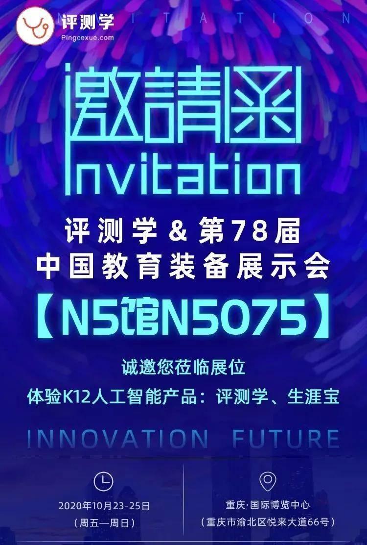 精彩预定丨评测学即将亮相第78届中国教育装备展!