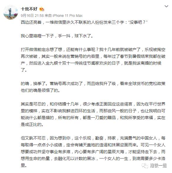 刘涛婚变?!风闻老公投资巨亏12亿,过分劳顿顶不住压力的她差点胖到垮掉……(图6)