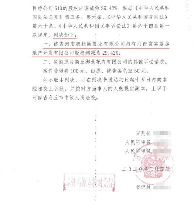 [网传商丘民营企业状告碧桂园!诉称其以大欺小套骗企业51%股权]