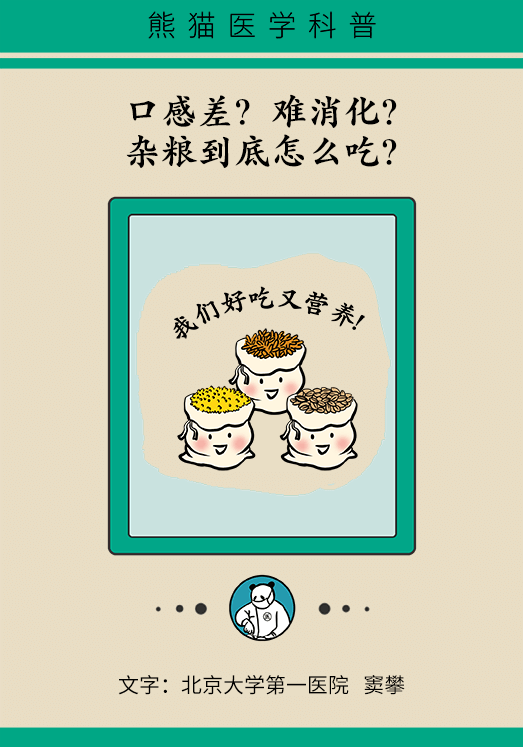 杂粮真的都健康吗?错误!「吃糠」秘籍教你选最美味的杂粮