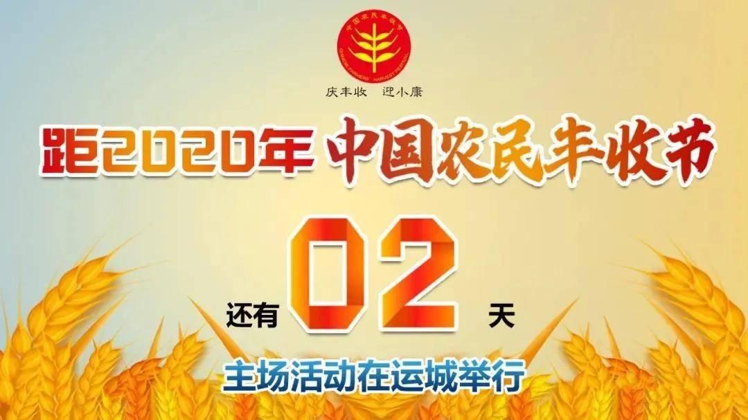 """临猗消防""""四步走""""护航""""第31届关公文化旅游节"""""""