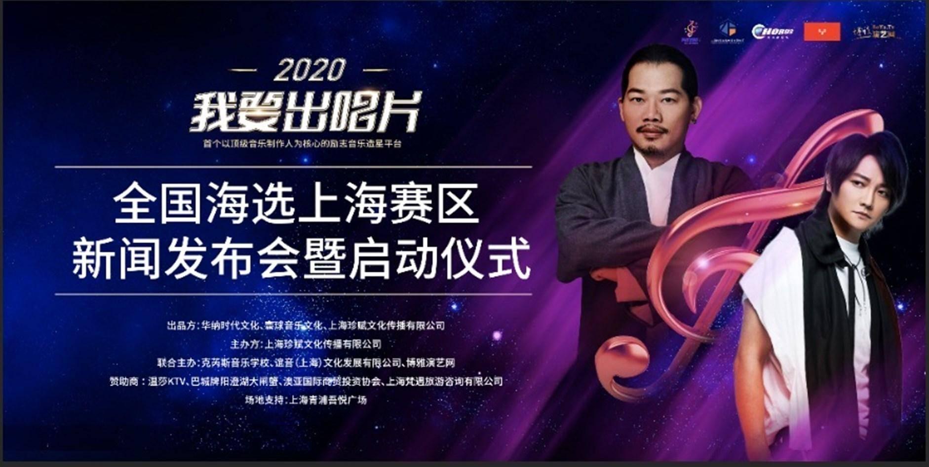 2020《我要出唱片》上海赛区启动仪式暨新闻发布会完美落幕