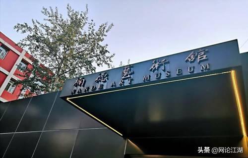 究竟无我·文博师引艺术展在京开幕