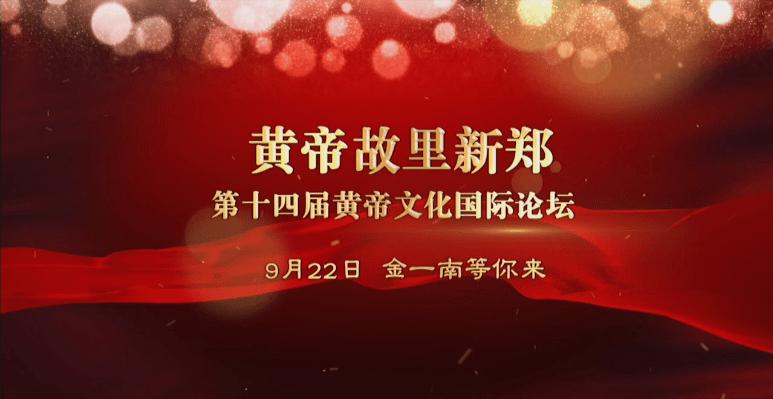 第十四届黄帝文化国际论坛开幕