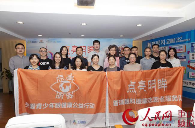 """普瑞眼科""""最美志愿者""""健康扶贫进西藏"""