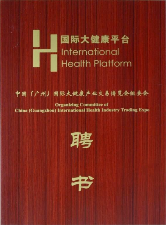 平衡态受邀进驻2020中国(广州)国际大健康产业文化节博览会!