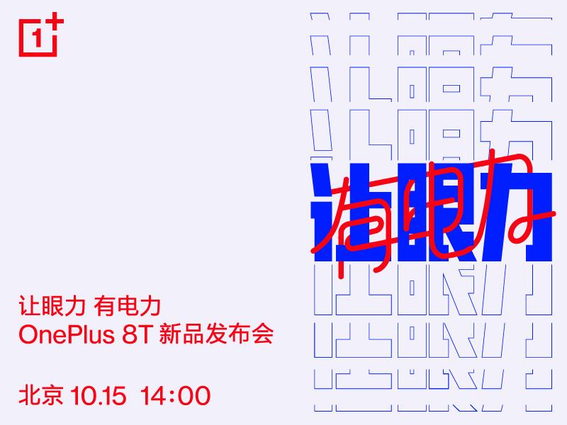 屏幕超旗舰 一加8T将于10月15日正式发布