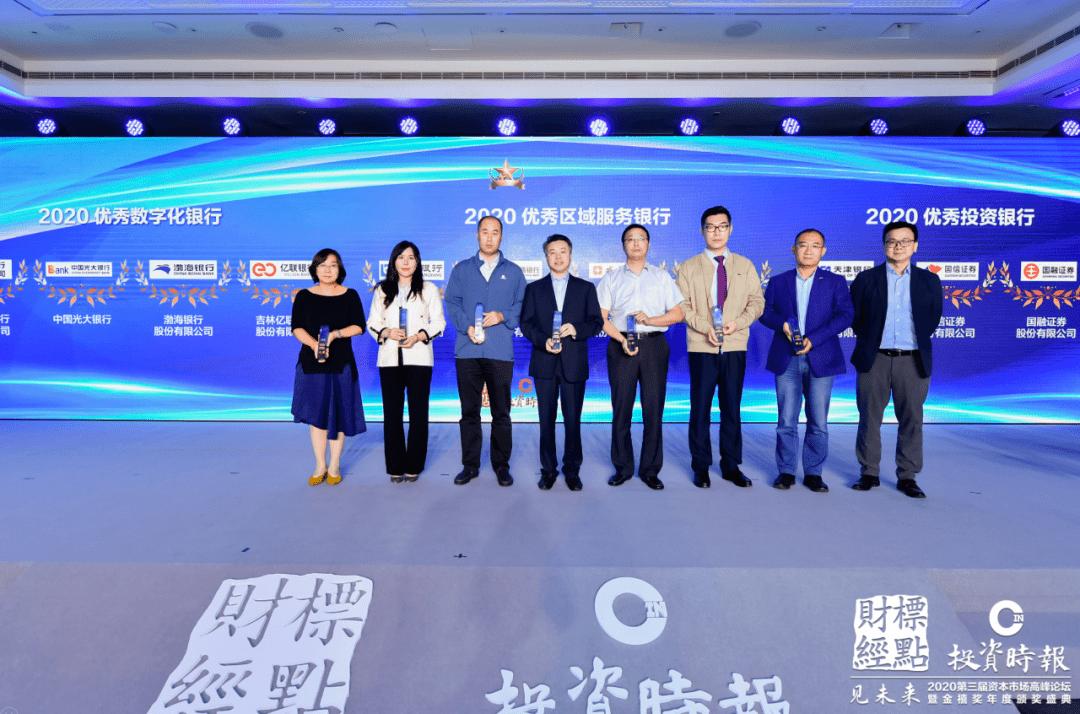 """《投资时报》""""金禧奖·2020优秀数字化银行""""获奖名单发布"""