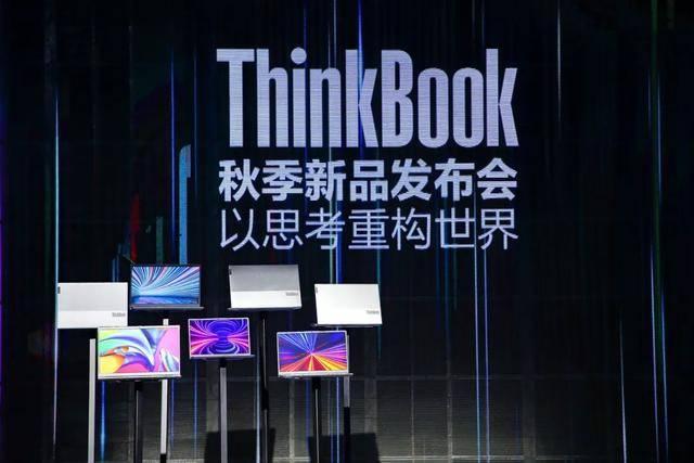联想一口气发布5款ThinkBook新品:最低299元起