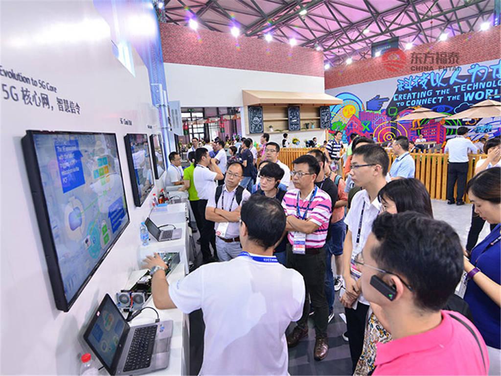 2021上海世界移动通信大会