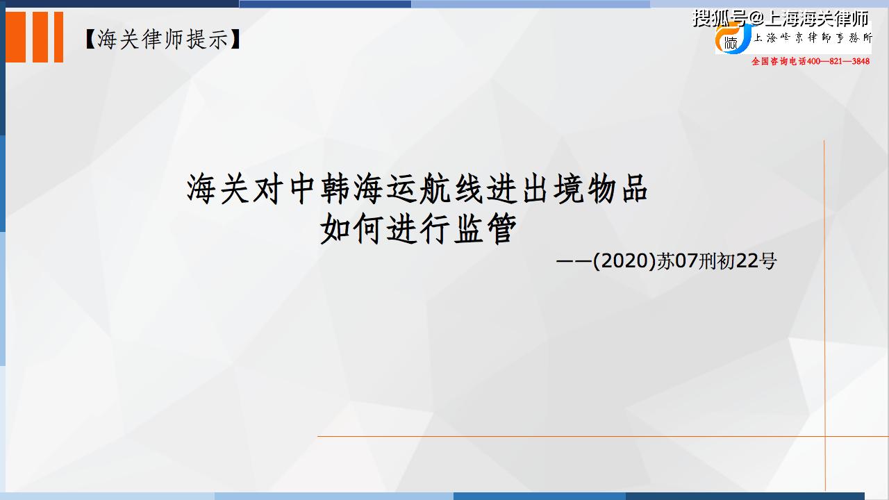 海关法专业律师张严锋:海关对中韩海运航线进出境物品如何进行监管