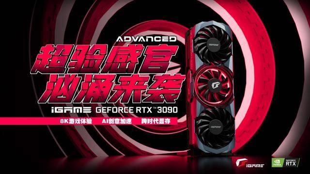 超验感官 iGame GeForce RTX 3090汹涌来袭