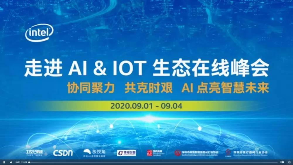 """媒体聚焦   随锐瞩目受邀参加英特尔""""走进AI&loT生态在线峰会"""""""