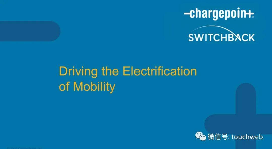 原创             充电搜集公司ChargePoint拟上市:估值24亿美元 路演PPT暴光
