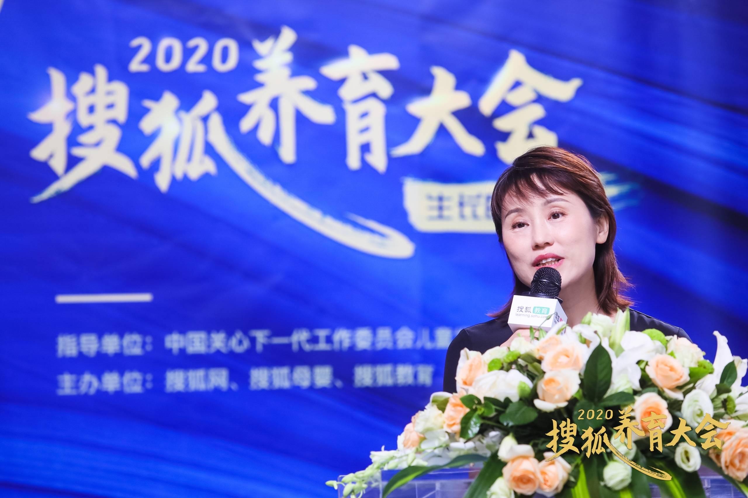 搜狐公司运营及人力资源副总裁张雪梅:养育不是把篮子塞满,而是点燃一把火