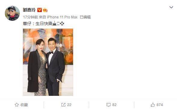刘嘉玲晒合影为刘德华庆生 两人对镜露笑男帅女美