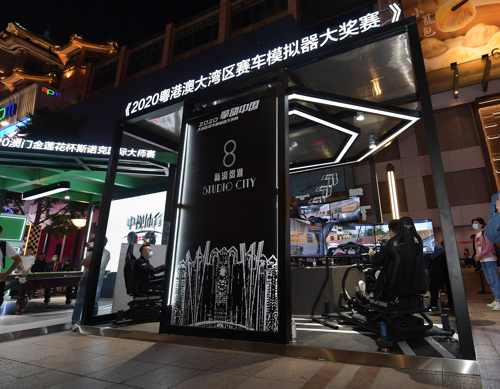 2020粤港澳大湾区赛车模拟器大奖赛发布活动