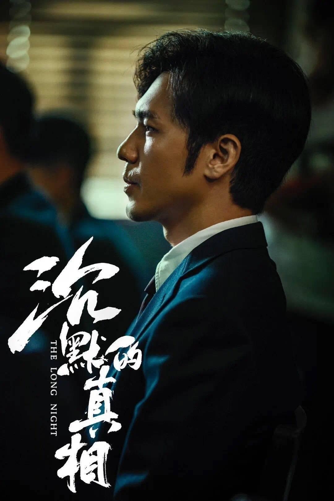 """《沉默的真相》""""85后""""导演陈奕甫:白宇有跟江阳相似的特质"""