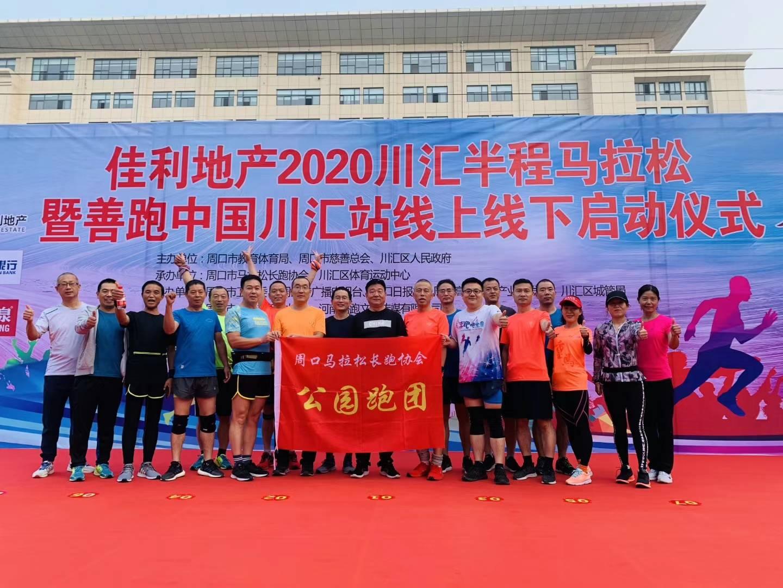 周口市400余人快乐奔跑2020川汇半程马拉松开跑